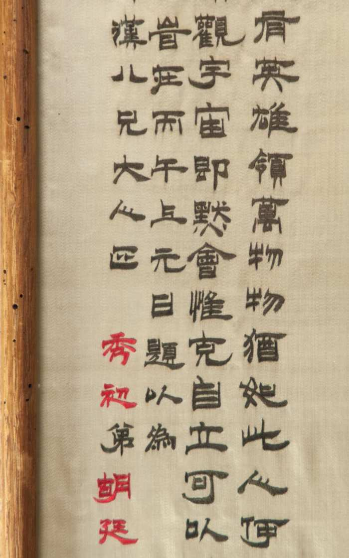 Lot 237: Asian Silk Picture