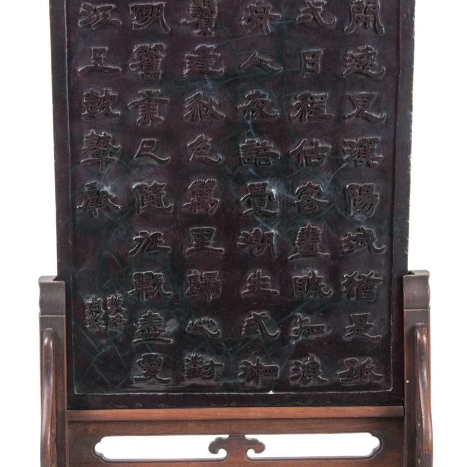 19th C. Chinese Rectangular Table Screen